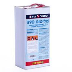 סילר פוליטום 290- חומר איטום ומילוי- טמבור